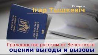 Украинское гражданство русским