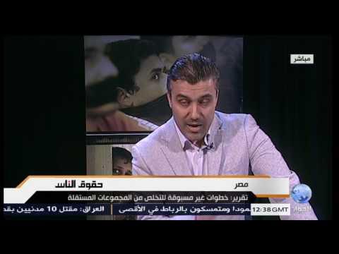 مصر: تقرير: زيادة القمع في عهد السيسي: خطوات غير مسبوقة للتخلص من المجموعات المستقلة