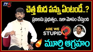TV5 Murthy Fires on Governments over Taxes   YS Jagan   PM MODI   TV5 Are We Stupid - TV5NEWSSPECIAL