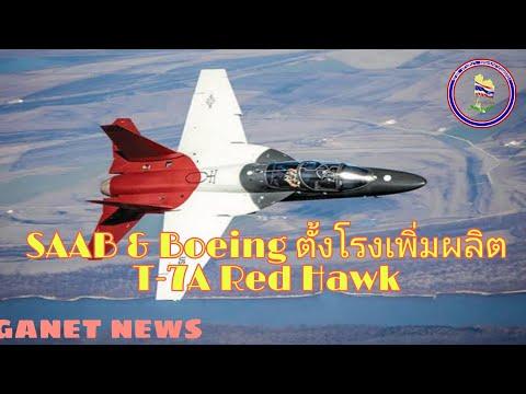 SAAB-ขยายโรงงาน-ผลิต-T--7A-Red