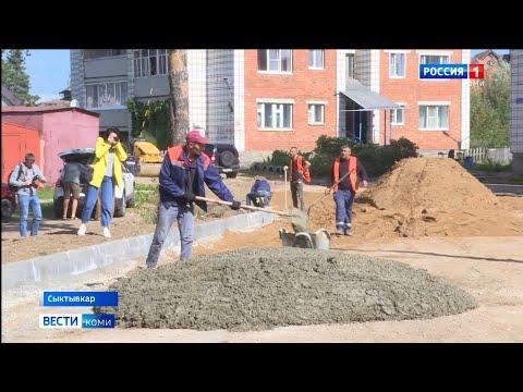 В Сыктывкаре продолжается благоустройство дворов и общественных территорий
