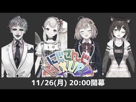 にじさんじMIX UP!! #3 アフタートーク