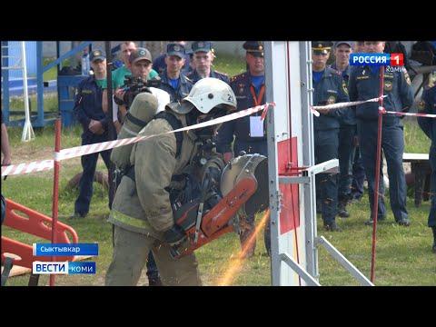 В Сыктывкаре стартовал региональный смотр-конкурс на звание «Лучшее звено ГДЗС Республики Коми»