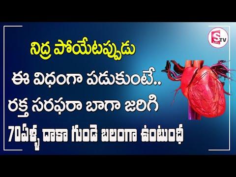 Dr. Sridhar Kasturi - How To Sleep For Healthy Heart | 70ఏళ్ళ దాకా మీ గుండెబలంగా ఉంటుంధీ | SumanTv