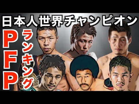 最強ボクサーは誰だ!世界王者江藤光喜が選ぶ日本人世界王者のPFPランキングBEST5!