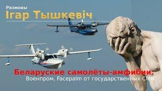 Беларуские самолёты-амфибии: госвоенпром
