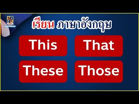 เรียนภาษาอังกฤษง่ายๆ-การใช้-Th