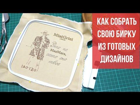 Как собрать свою картинку из готовых дизайнов/Машинная вышивка/Janome MC500