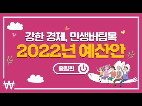 [2022년 예산안 1편] 강한 경제, 민생버팀목!   기획재정부