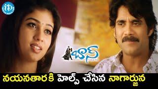 Nagarjuna helps Nayanthara | Boss Telugu Movie Scenes | Shriya | Sunil | iDream Movies - IDREAMMOVIES