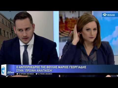 Μ. Γεωργιάδης / Πρωινή Ανάγνωση, Βουλή Τηλεόραση / 13-12-2017