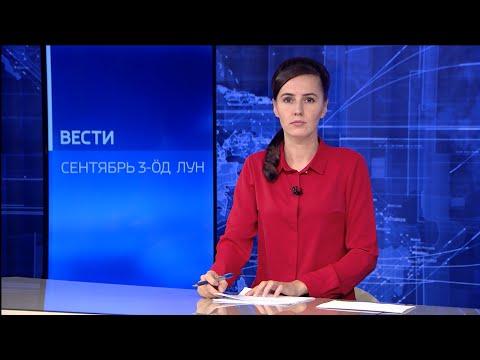 Вести-Коми (на коми языке) 03.09.2021
