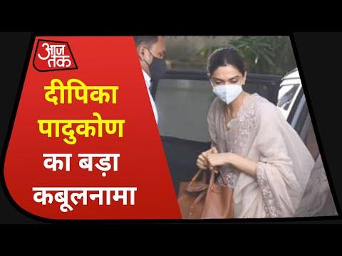 Deepika Padukone का बड़ा कबूलनामा, पूछताछ में माना उन्हीं की थी ड्रग्स चैट