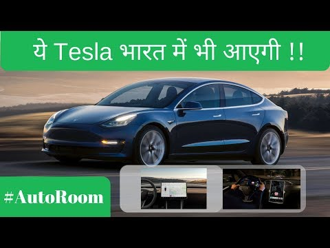Tesla Model 3 : This Tesla will come to India