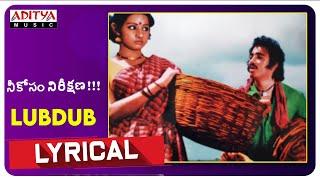 LubDub Lyrical  | Neekosam Neereekshana Songs | Kamal Hassan | Rajinikanth | Sridevi - ADITYAMUSIC