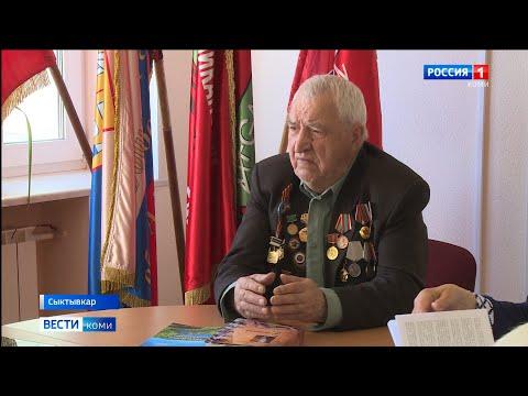 В Сыктывкарском совете ветеранов состоялась презентация книги «По следам памяти»