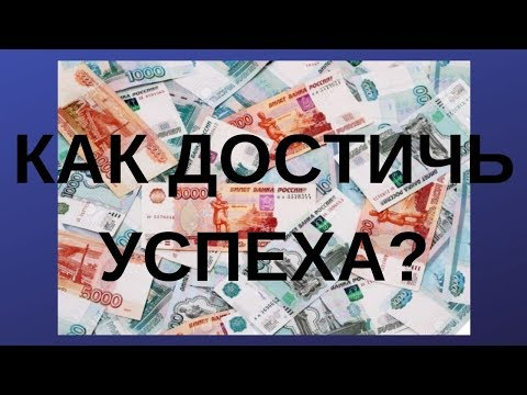 Как стать успешным? Где взять денег? photo