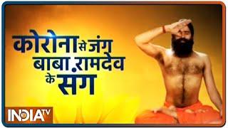 देखिए योग का नया Aerial अवतार | कोरोना से Swami Ramdev जंग के संग | July 4, 2020 | IndiaTV News - INDIATV