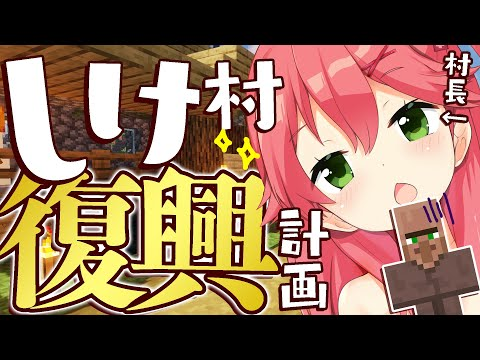 【Minecraft】しけ村を救いたい・・・にぇ!!!!!!!【ホロライブ/さくらみこ】