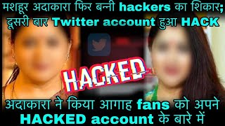 Mashoor adakara huee pareshan; dusari baar hua actress ka Twitter account HACK   Checkout Video - TELLYCHAKKAR