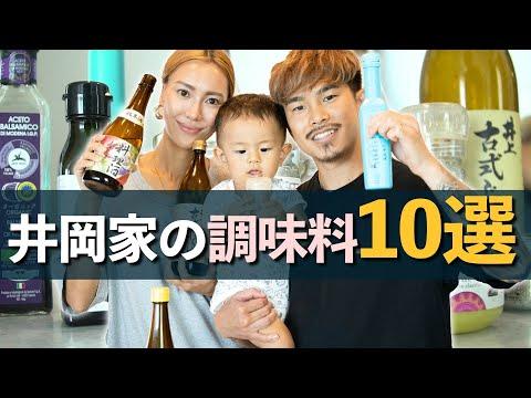 【井岡一翔】超おすすめ!井岡家こだわりの調味料10選を紹介!