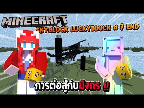 มายคราฟ-Skyblock-Luckyblock-#-