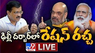 ఢిల్లీ దర్బార్లో రేషన్ రచ్చ    State Vs Central - TV9 Digital LIVE - TV9