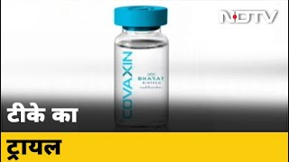 Covid- 19 News: 15 August तक Corona की Vaccine? - NDTVINDIA