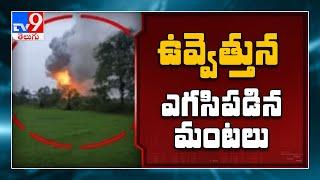 Maharashtra : Blast in firecracker unit in Palghar, at least 10 injured - TV9 - TV9