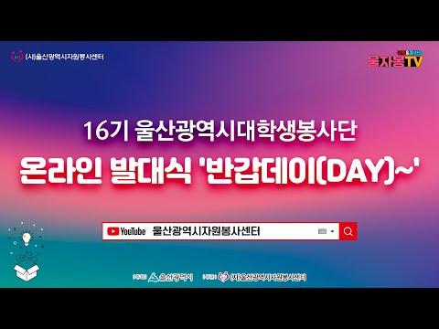 16기 울산광역시 대학생봉사단 온라인 발대식
