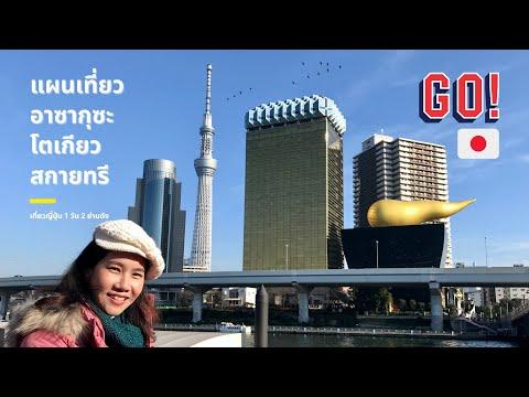 เที่ยวญี่ปุ่น-โตเกียวใน-1วัน-ว