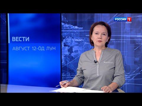 Вести-Коми (на коми языке) 12.08.2021