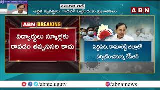 CM KCR  Getting Ready To Visit Districts From Sunday   Telangana Lockdown Updates   ABN Telugu - ABNTELUGUTV