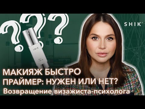 Макияж быстро / Праймер: нужен или нет? / Возвращение визажиста-психолога / SHIK