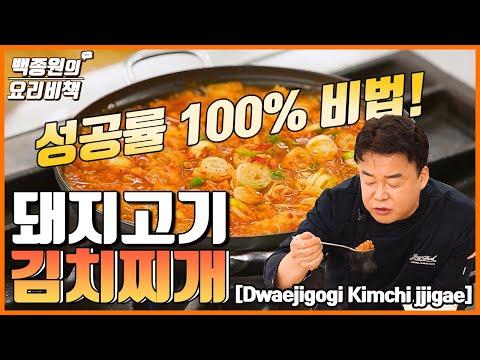 성공률 100% 돼지고기 김치찌개