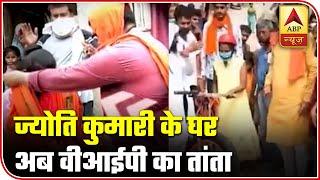 VIPs throng 'cycle girl' Jyoti Kumari's house, neglect lockdown rules - ABPNEWSTV