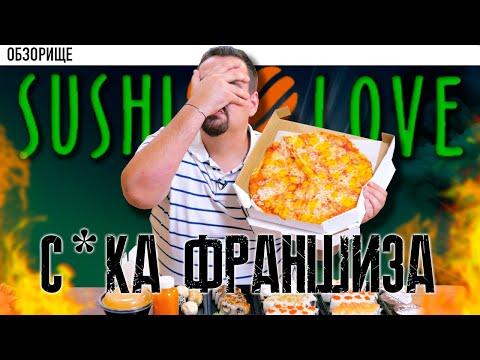 Доставка Sushi ♥️Love (Sushi love) | Франшиза головного мозга.