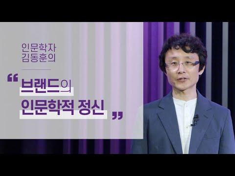브랜드의 인문학적 정신 | 인문학자 김동훈 2부 | 브랜드 인간 삶