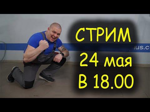 МАСТЕР ПЛЮС СТРИМ  24.05.20 в 18.00 photo