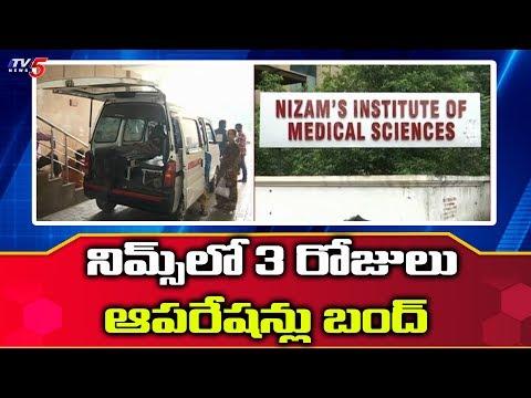 నిమ్స్ లో నీటి కొరత.. నిలిచిన ఆపరేషన్లు.. | Hyderabad | TV5 News