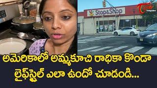 America Lo Ammakuchi Radhika Konda Life Style in USA | #TeluguNRI  | TeluguOne - TELUGUONE