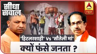 Why should public suffer in the battle of UP & Maharashtra government? | Seedha Sawal - ABPNEWSTV
