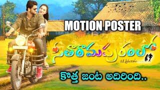 Seetharamapuram Lo Oka Prema Janta Movie Motion Poster | TFPC - TFPC