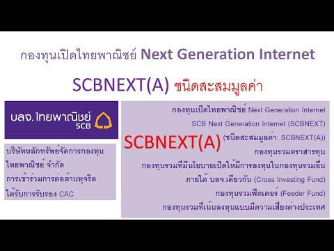 SCBNEXT(A)-กองทุนเปิดไทยพาณิชย