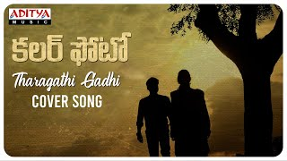 Tharagathi Gadhi Cover Song | Colour Photo Songs | CharyCR | Sruthi |AbhinavVarkuti | Kaala Bhairava - ADITYAMUSIC