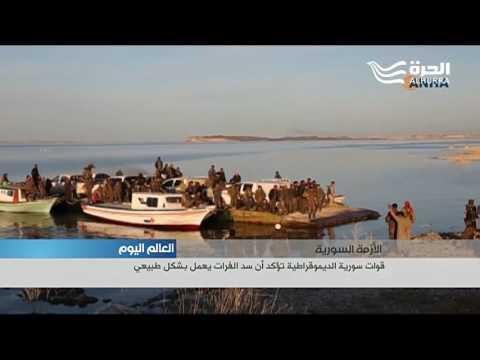 قوات سورية الديموقراطية تؤكد على متانة سد الفرات... وداعش قد يكون افتعل الخوف لتهريب قيادييه