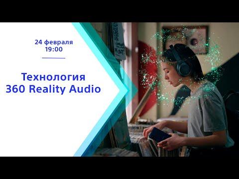 Технология 360 Reality Audio