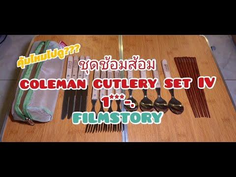 ชุดช้อนส้อม-coleman-cutlery-se