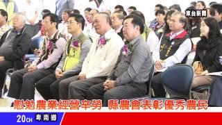 台東農業新聞