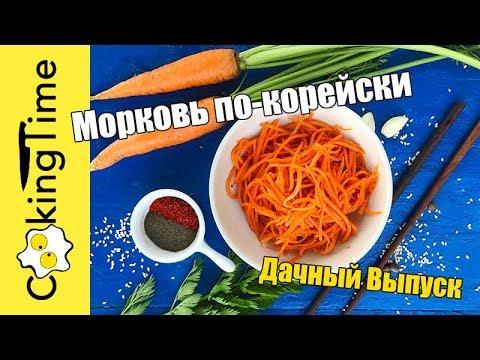 МОРКОВЬ ПО-КОРЕЙСКИ 🥕 ОСТРАЯ ЗАКУСКА САЛАТ из морковки 🥕 простой семейный рецепт